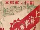 日本明信片上国军抗战