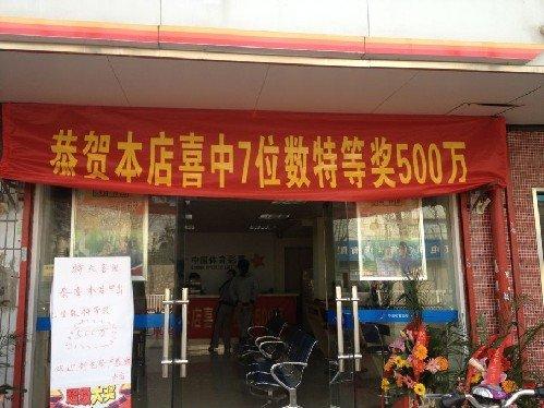 南京一市民三八节买彩票送老婆中奖500万(图)