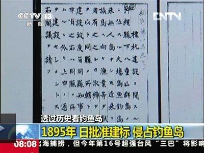 央视:1895年前日政府曾数次承认钓鱼岛属中国