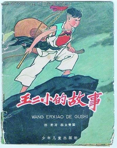 淮安版 王二小 牺牲46年后被追认为烈士