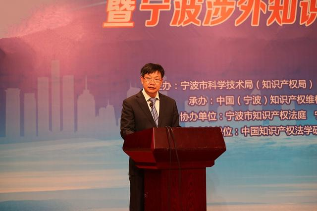 浙江首个涉外知识产权联盟在宁波成立