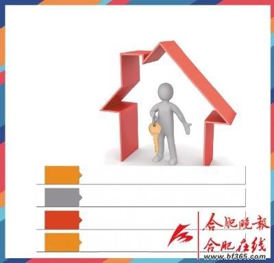 合肥:三套房或不能公积金贷款