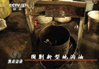 浙江黑作坊用动物内脏炼地沟油销往皖苏沪渝