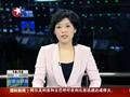 香港:空气首次检测出微量放射物铯