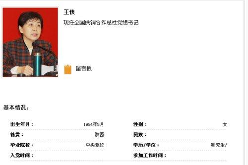 到中国党政领导干部资料库查询 王侠同志简历