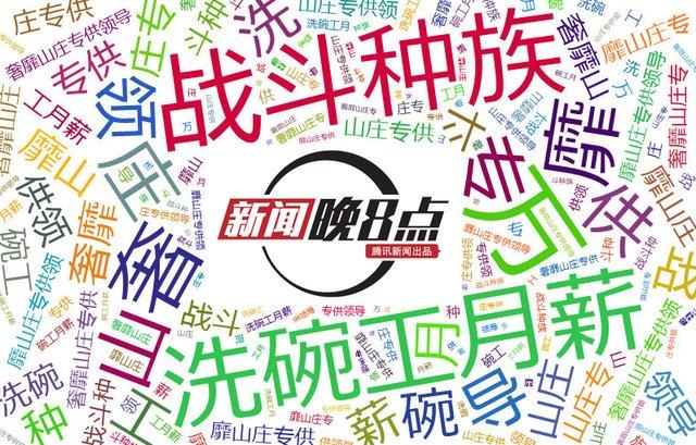 新闻晚8点:地税局建农庄享乐 香港月薪4万难寻洗碗工截图