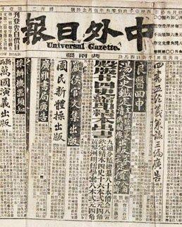 《中外日报》