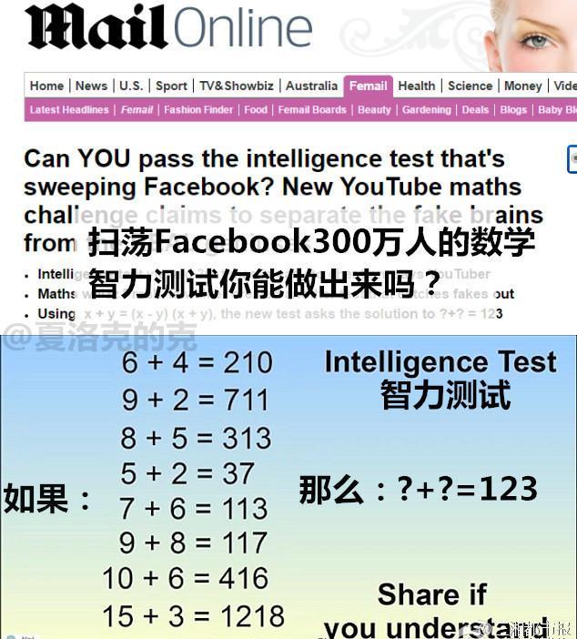 ?+?=123风靡网络 正确答出智商超150(图)