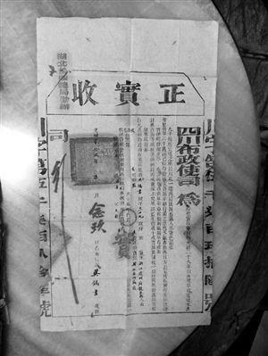 """清光绪二十九年(1903年)""""正实收""""收执"""