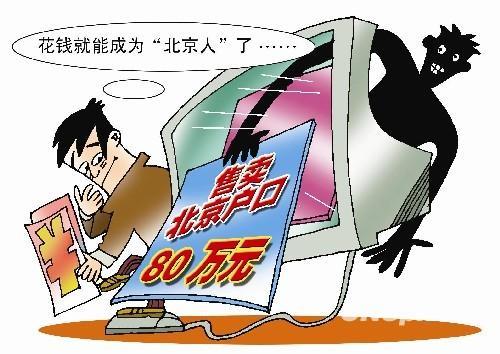 北京积分落户政策公布 需满足4个资格条件