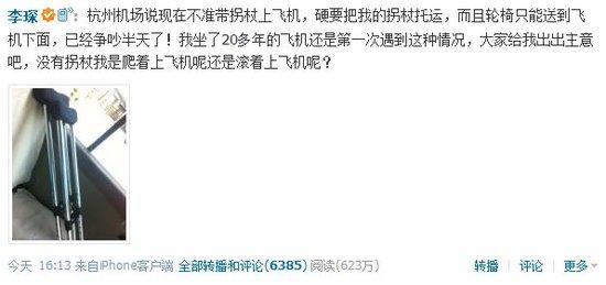 歌手李琛欲携拐杖登机遭拒 机场称木制可携带