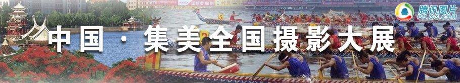 中国・集美全国摄影大展