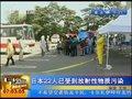 视频:日本22人已受到放射性物质污染