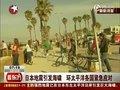 视频:日本地震引发海啸环太平洋各国积极应对