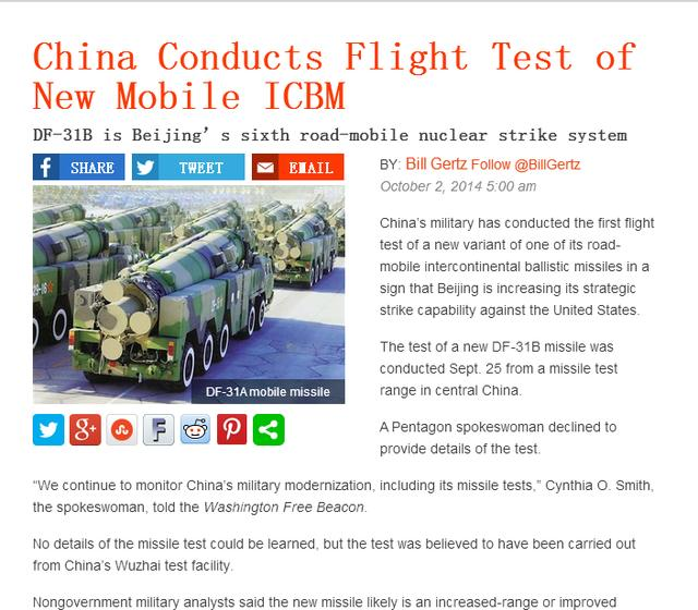 美媒曝光中国首次试射东风31B洲际弹道导弹