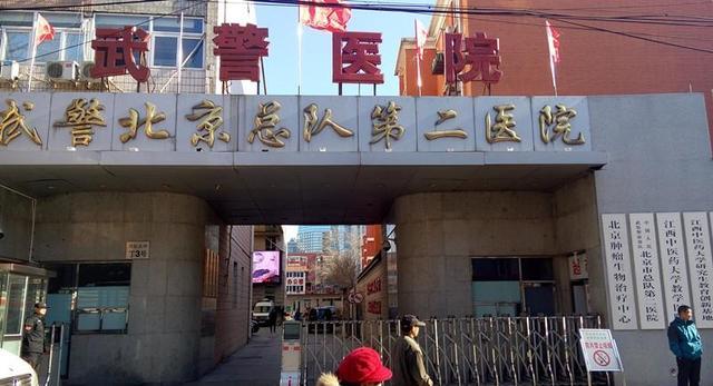资料图:武警北京总队第二医院-武警部队 全力配合调查 绝不姑息迁就图片