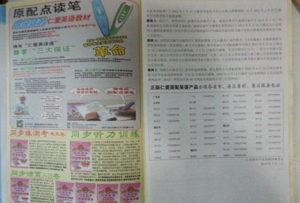 广东初中英语课本插广告:属于售后服务(图)