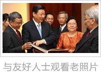 习近平与对华友好人士一同观看当年的老照片。