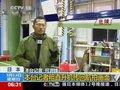 视频:央视记者租用直升机传回日本航拍画面