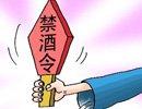 禁酒令:举报公务员饮酒奖励2千