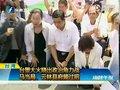 视频:马英九与云林县就台塑大火起争议