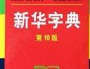 教育:为农村学生免费发放新华字典