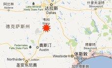 美国得克萨斯州一化肥厂发生爆炸