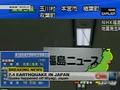 日本发生7.4级地震 电视台办公室吊灯摇晃