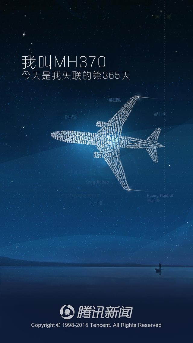 我是MH370,这是我失联的第365天