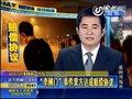 """视频:""""李刚门""""事件双方达成赔偿协议"""