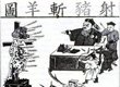1892: 知识分子无理性造就义和团