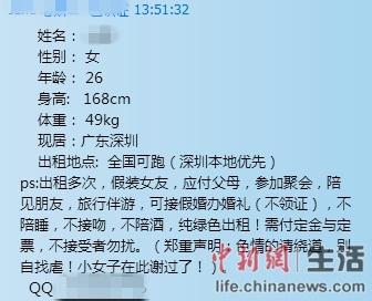 春节O2O租女友1天费用超千元 律师称存法律风险