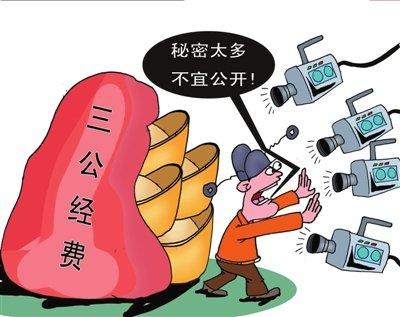 九成中央部门仍未公布三公经费 已超期限半月