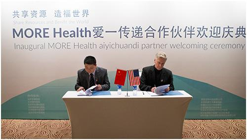 MORE Health爱一传递在京举行合作伙伴签约仪式