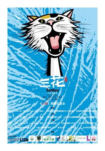 吃猫调查纪录片《三花》系列放映交流会