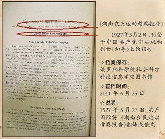 共产国际将《湖南农民运动考察报告》翻译成俄文