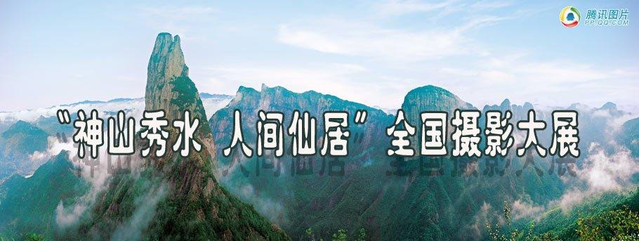 """""""神山秀水 人间仙居""""全国摄影大展"""