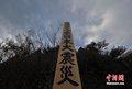 组图:实拍日本海啸遇难者临时公墓