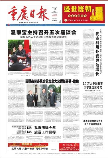 重庆日报头版报道薄熙来会见加拿大总理(图)