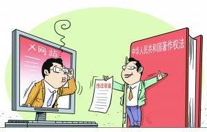著作权法修改草案征求意见 网站无审查盗版义务