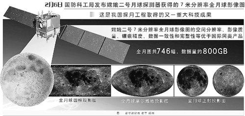 中国发布最清晰全月图 影像图数据对国际开放