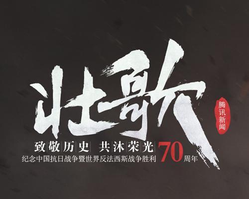 腾讯网纪念抗战胜利70周年报道主题发布