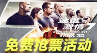 IMAX3D《速度与激情7》抢电影票活动