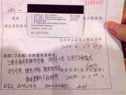 高清图—畜生!因加号未准!浙江大学附属第二医院身孕护士被打