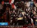 视频:埃及解放广场示威人群欢庆穆巴拉克下台