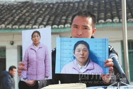 警方出示李培香近照