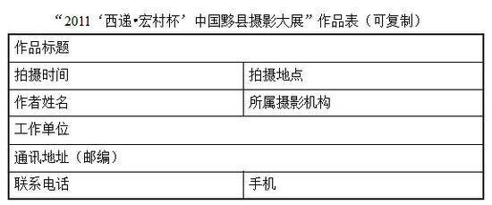 """2011""""西递·宏村杯""""中国黟县摄影大展征稿启事"""