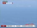 日本核泄漏的污染物质浓度在我国微乎其微