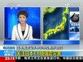 视频:部分在日本华裔学生得到妥善安置