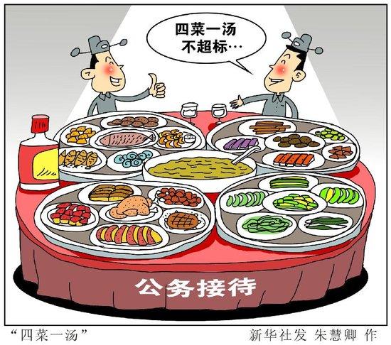 县委书记谈吃喝:今天喝酒不努力 明天努力找酒喝